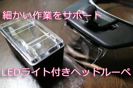 W5-LED-001.jpg